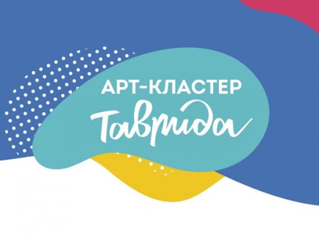 Ждем тебя в Крыму!