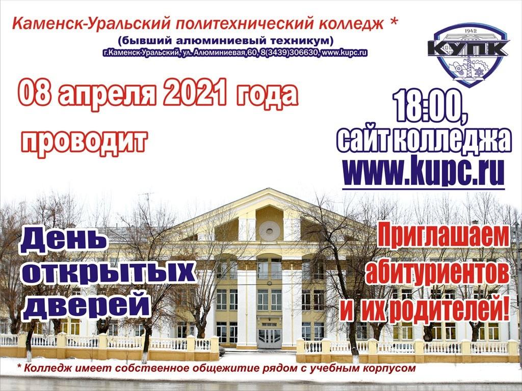 День открытых дверей 08 апреля 2021 года
